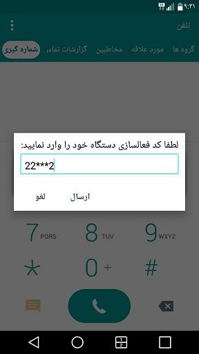 active phone 5