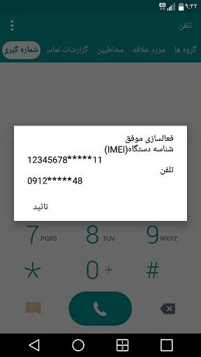 active phone 7
