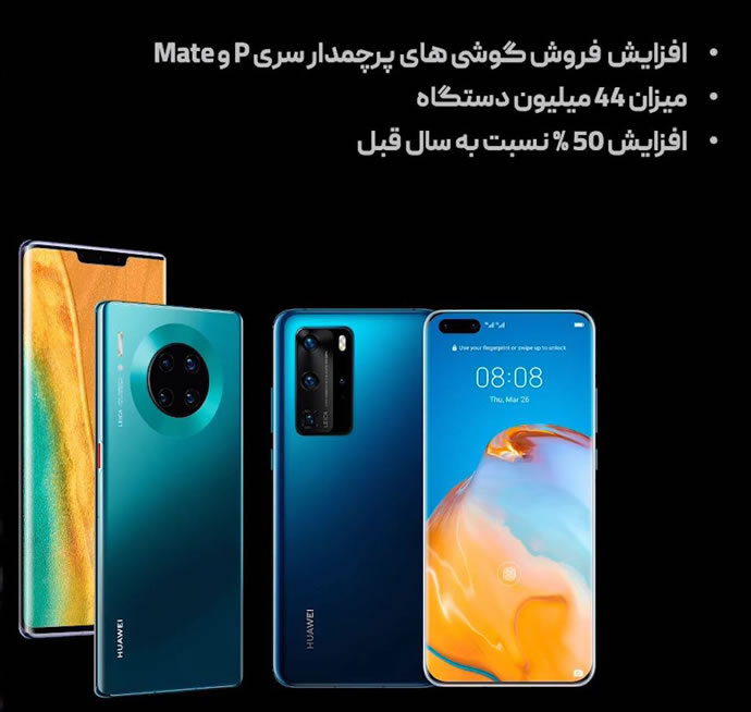 huawei p40 pro launch ceremony in iran03