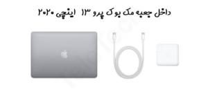 Apple MacBook Pro 13'' 2020 - مک بوک پرو MWP42